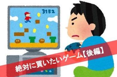 【2017年下半期】絶対に買うべきゲーム紹介!(後編)